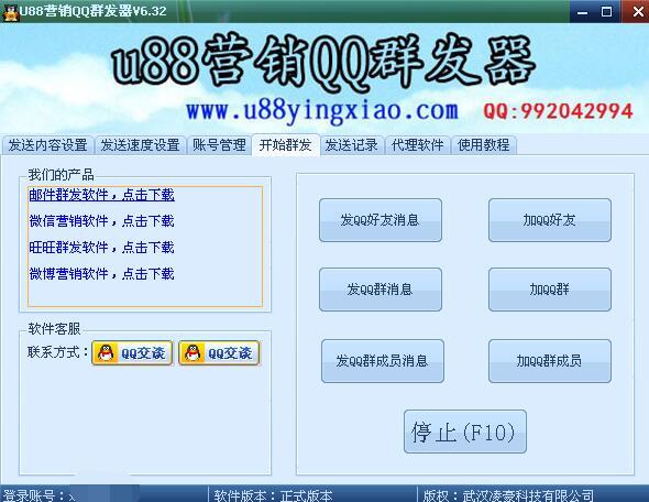 【5号】U88营销QQ营销软件
