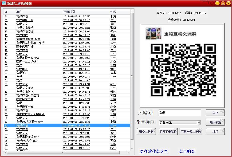 【13号】微信群二维码采集