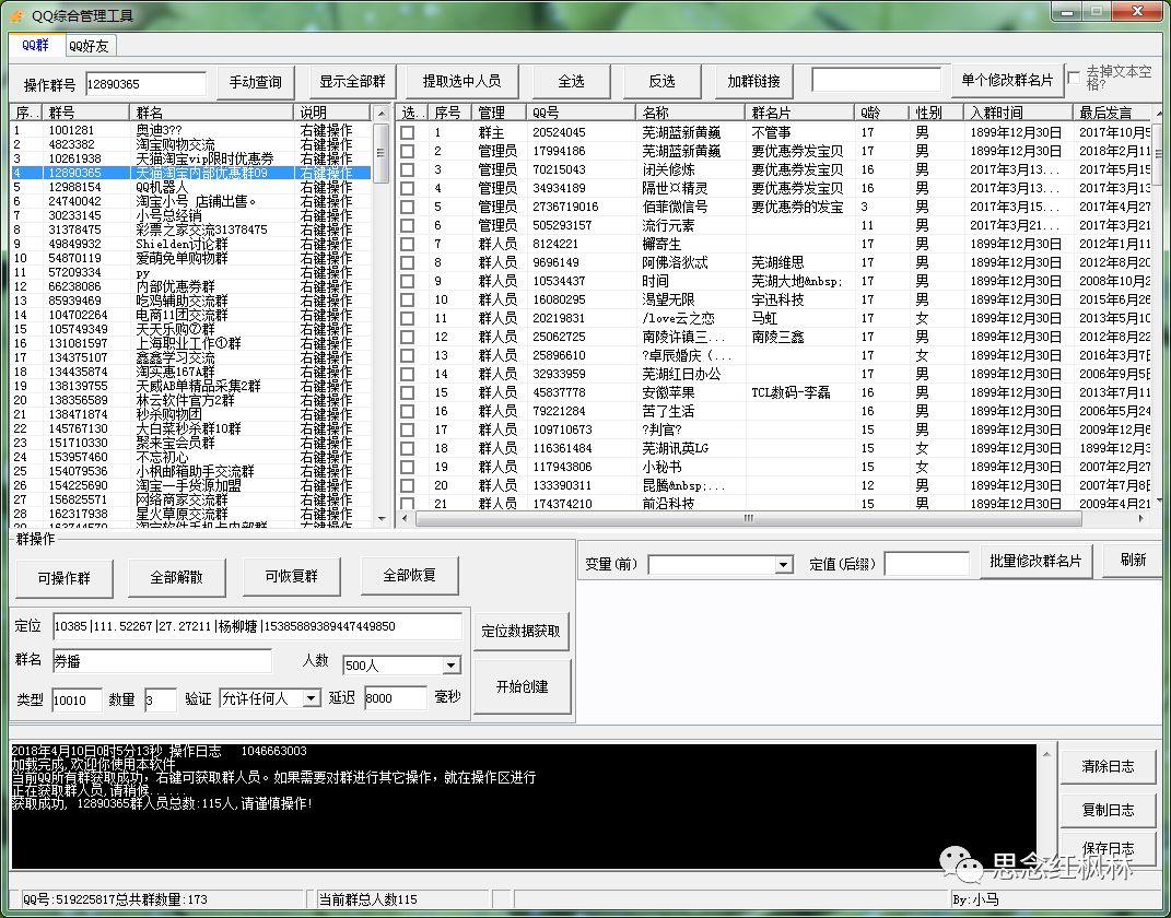 【16号】QQ综合工具