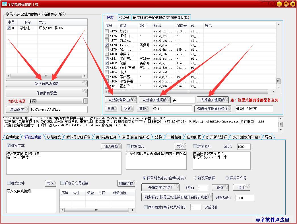 【2号】全功能微信辅助工具