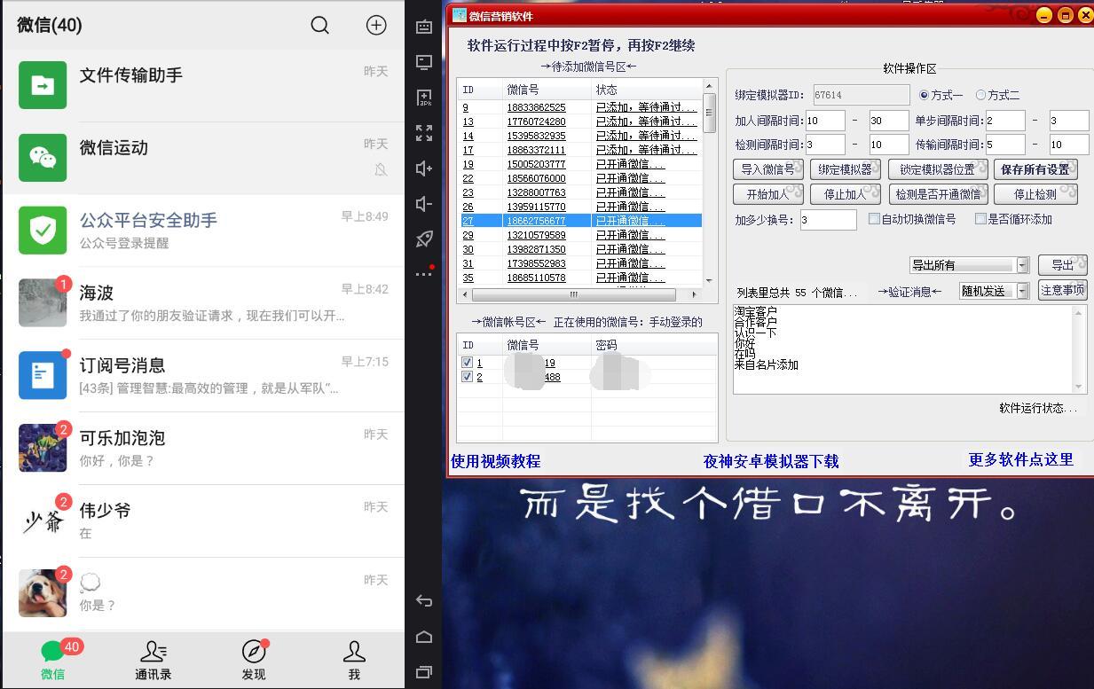 【19号】微信营销软件